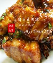 中華街の豚バラ照り照り煮♥上海五花肉焼の写真