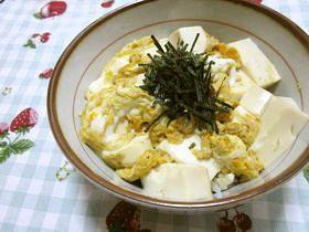 ダイエットにも♥5分で出来る簡単豆腐丼