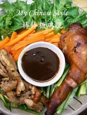 中華街の棒棒鶏Ⅰ・バンバンジー(上海編)