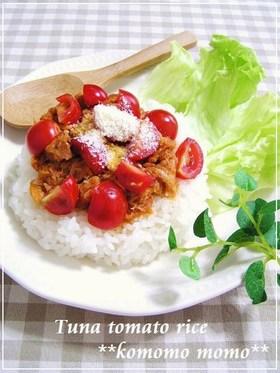 ♥簡単ランチ♥ ツナトマトライス