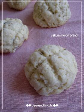 桜の花の塩漬けdeサクラ・メロンパン