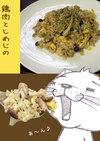 鶏肉としめじの洋風玄米チャーハン