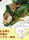 鶏もも肉と空芯菜のナンプラー炒め