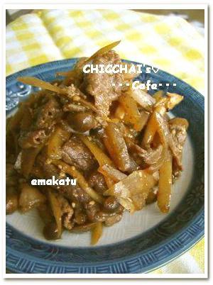 牛ごぼうの簡単炒め煮