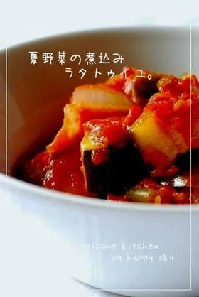 夏野菜の煮込み ラタトゥイユ。