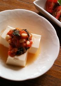 トマトバジルなお豆腐