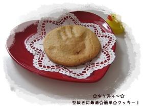 子どもと一緒に☆簡単☆クッキー!