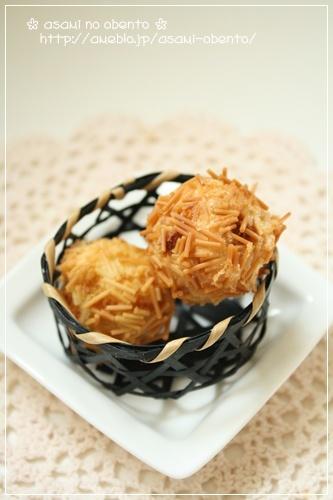 お弁当おかず☆さつま芋の毬栗コロッケ