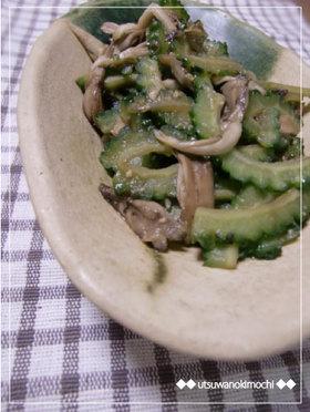 ポン酢de食べやすくゴーヤと舞茸の炒め物