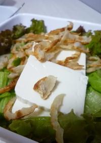 豆腐サラダ♪ちくわチップをのせて…
