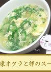 冷凍オクラと卵のスープ
