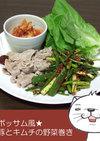 韓国ポッサム風★ゆで豚とキムチの野菜巻き