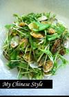 夏の涼味★あさりと水菜の中華サラダ