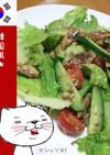 韓国風★いわし味噌煮缶詰のサラダ