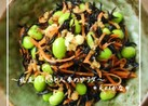 枝豆とひじきと人参のサラダ