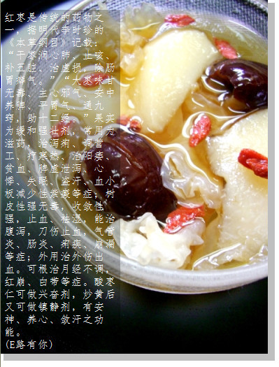 なつめ・キクラゲ・桃・クコの実の薬膳甘味