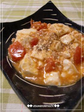 美味しいよ♪トマト麻婆豆腐