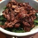 牛肉とほうれん草のソテー丼