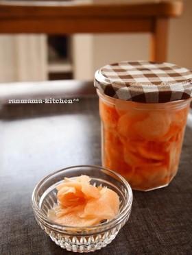 新生姜の甘酢漬け