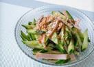 きゅうりとハムの簡単・中華サラダ