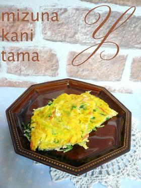 *水菜カニ玉*