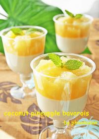 ジュースで簡単ココナッツパインのババロア