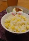 プチプチと美味しい♪シンプルなコーンご飯