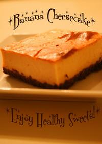 濃厚☆完熟バナナのチーズケーキ♪