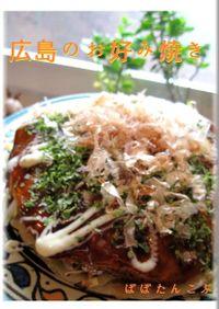 簡単手軽★フライパンで広島風お好み焼き