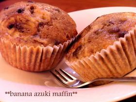 バナナと小豆のしっとりマフィン