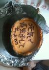 敬老の日に☆丸ごとかぼちゃと小豆のケーキ
