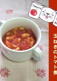 白いんげん豆と玉ねぎのトマト煮