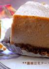 ★12センチ★黒糖豆乳チーズケーキ