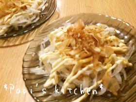 玉ねぎだけ~簡単サラダ(≧y≦*)