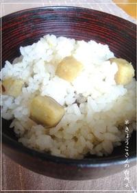 さつま芋ご飯(炊飯器使用)