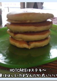 HMでふわふわホットケーキ