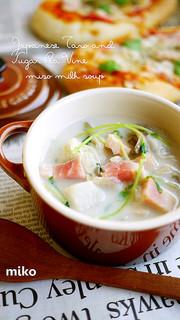 豆苗入り・舞茸と里芋の味噌ミルクスープの写真