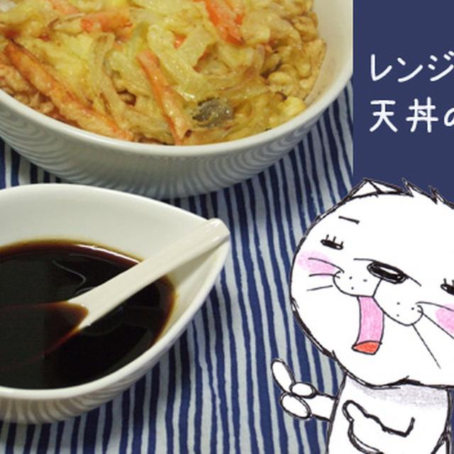 タレ 天丼