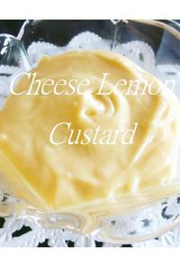 チーズレモンカスタード