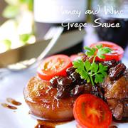 大根と鶏肉のはちみつワイン煮・葡萄ソース