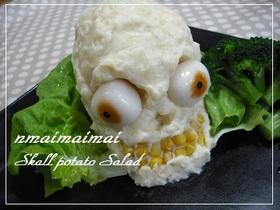 ハロウィンに☆スカルポテトサラダ