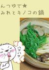 めんつゆで★つみれとキノコの鍋