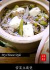中華街の野沢菜の豚豆腐蒸し