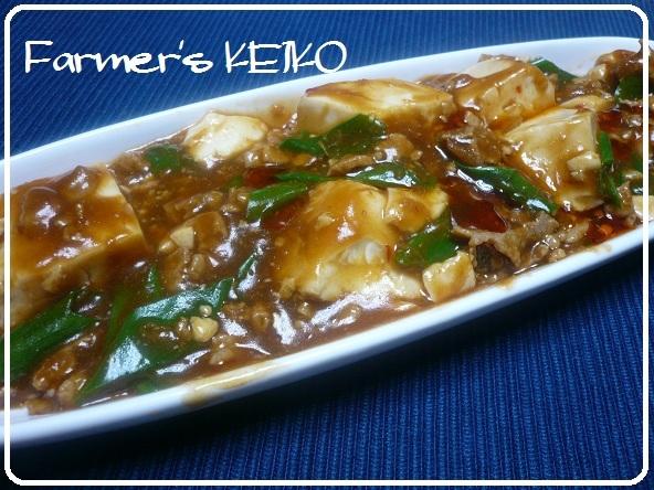 【農家のレシピ】万能☆麻婆豆腐の素