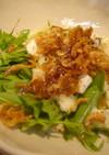 カマンベールと水菜のカリカリサラダ♪