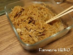 【農家のレシピ】切り干し大根の煮物