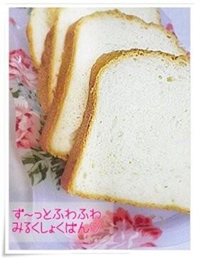 ず~っとふわふわ❂ミルク食パンHB♬♪♫