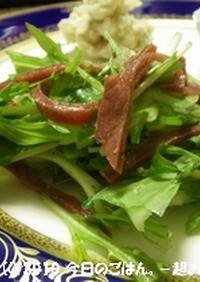 水菜と牛タン燻製のサラダ