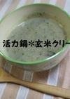 デトックス*活力鍋で玄米クリーム粥*