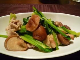 小松菜と椎茸と豚肉のあっさり炒め